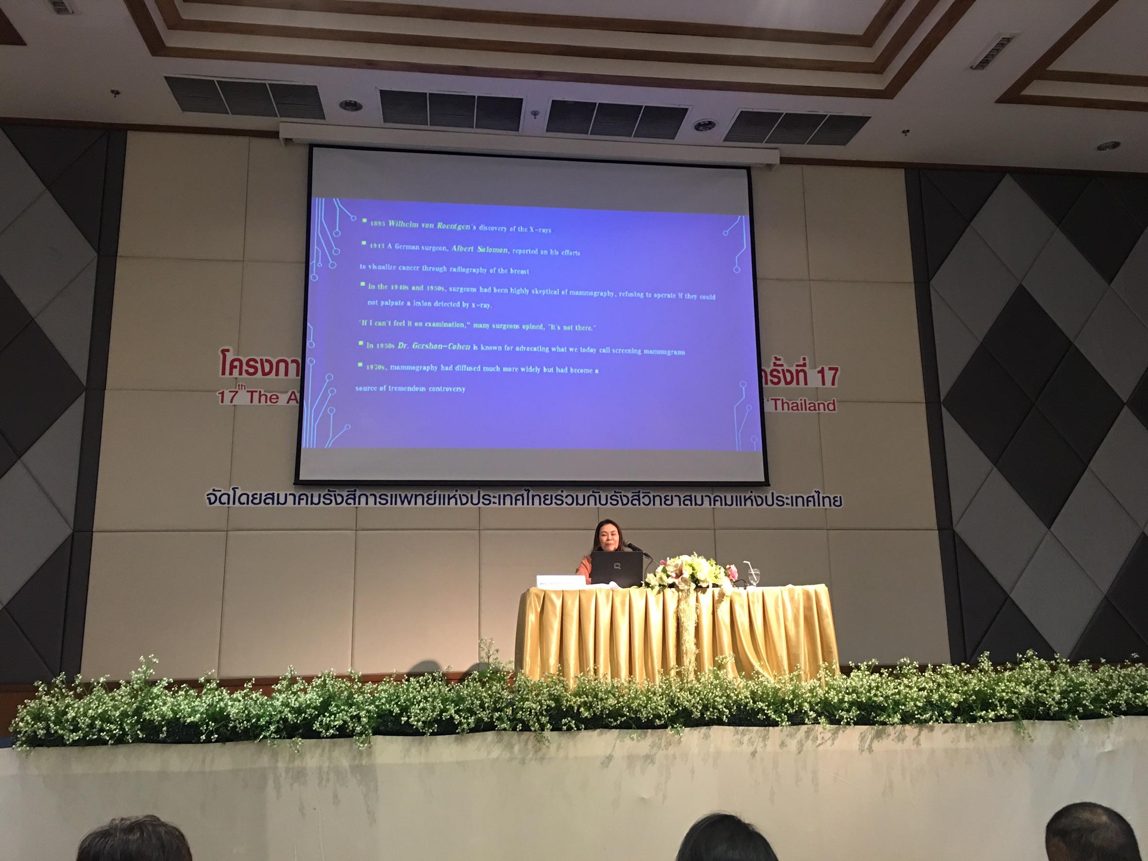 ประชุมวิชาการร่วมกับรังสีการแพทย์แห่งประเทศไทย ครั้งที่17 27-29 พ.ย. - พร้อมเข้าเยี่ยมและให้กำลังใจหน่วยงานรังสีวิทยาในพื้นที่จังหวัดอุบลราชธานีระหว่างวันที่ 25-26 พฤศจิกายน 2562 36